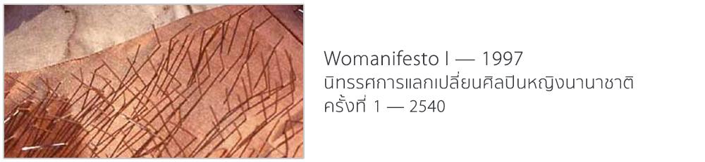 Womanifesto I - 1997
