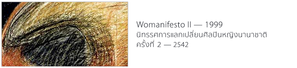Womanifesto II - 1999