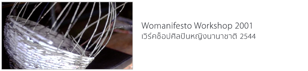 Womanifesto Workshop 2001